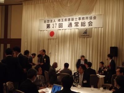 「平成24年度 埼玉県建築士事務所協会 通常総会」に出席