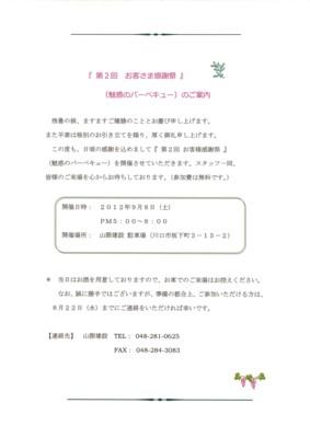「第2回お客様感謝祭『魅惑のバーベキュー』イン ハワイ」開催!