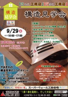 さいたま市緑区中尾のK様邸の構造見学会開催!