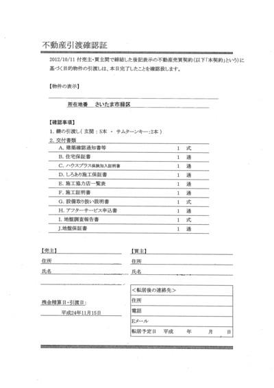 201211151330_0001.jpg