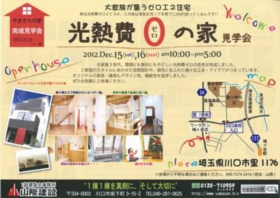 【光熱費0(ゼロ)の家】完成見学会開催!