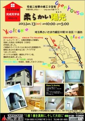 さいたま市緑区中尾のK様邸『柔らかい陽光(ひかり)』完成見学会開催!