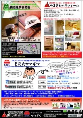 川口市東本郷の構造現場見学会開催!