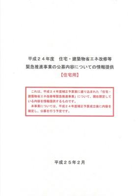 国交省、省エネ改修補助の募集内容を公開