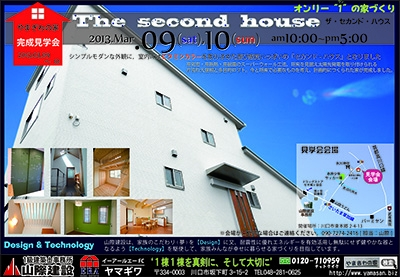 【The second house (ザ・セカンド・ハウス)】完成見学会開催!