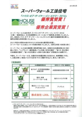 『ハウス・オブ・ザ・イヤー・イン・エナジー 2012』優秀賞受賞!