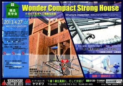 『新築でも強い家!』、『リフォームでも強い家!!』