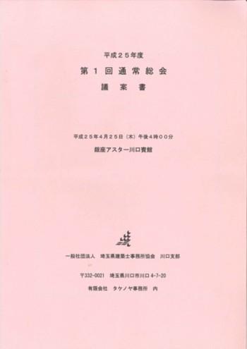 埼玉県建築士事務所協会 川口支部 通常総会