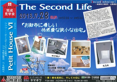 The Second Life 【Petit House Ⅵ】