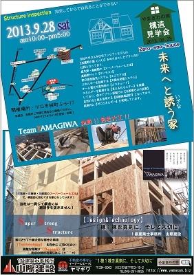 『未来へと誘う(いざなう)家』構造見学会開催!