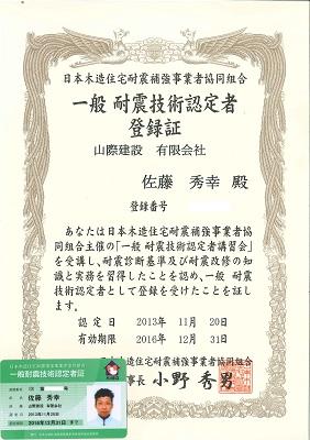 大工二人が「木造の耐震診断士」資格試験に合格!
