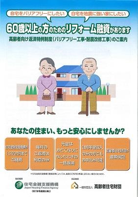 高齢者向けリフォーム融資返済特例制度