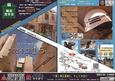 【The ZERO-E】、『和ーmodem』 2棟同時構造見学会開催!