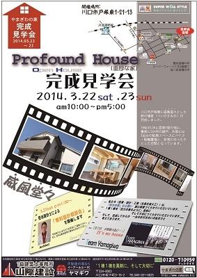 Profound House(重厚な家)完成見学会開催!