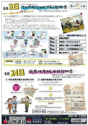 8月9月『素まいる工房イベントカレンダー』