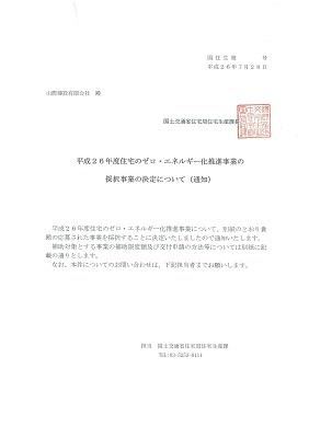 平成26年 ゼロエネ補助金採択決定!