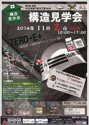 【ZERO-E+】(高性能で高耐震でカッコいい家!)構造見学会開催!