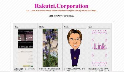 日本語ドメインサイト楽庭