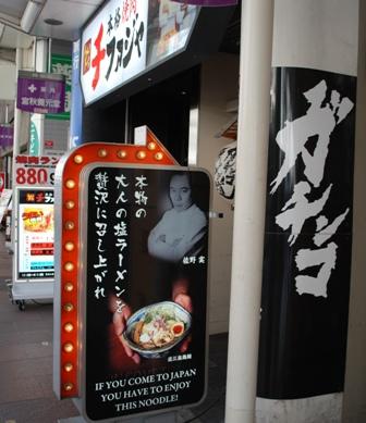 京都河原町ラーメン