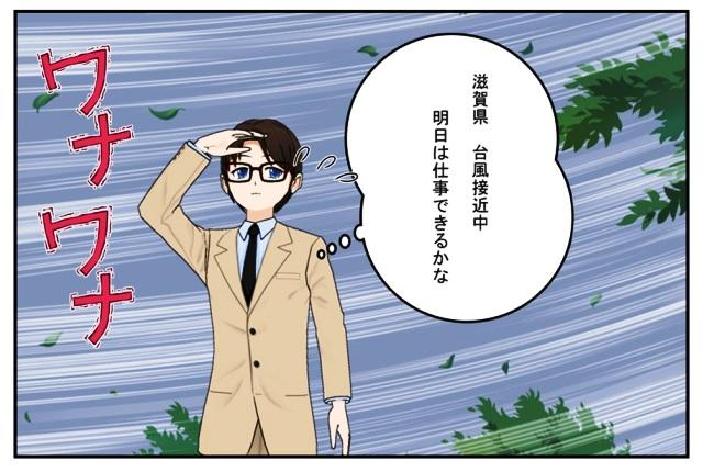 滋賀県台風