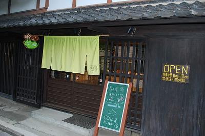 八幡掘りパン屋