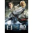 白鯨MOBY DICK(冒険者たち/因縁の対決)[DVD]