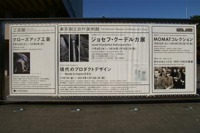 ジョセフ・クーデルカ展 東京国立近代美術館