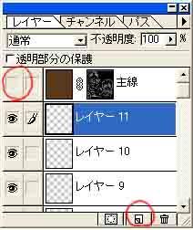 レイヤー作成