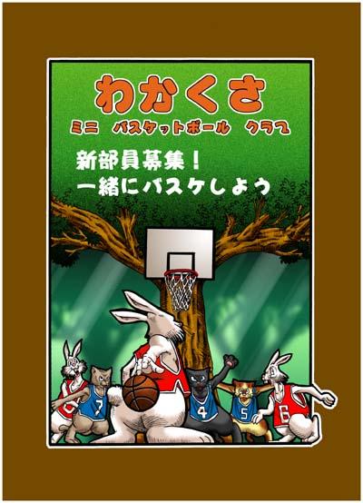 森のバスケ