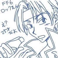 FF& ロック