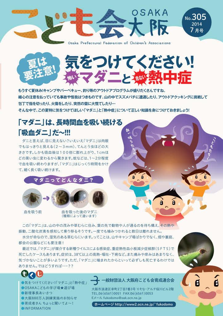 マダニ_001_page001.jpg