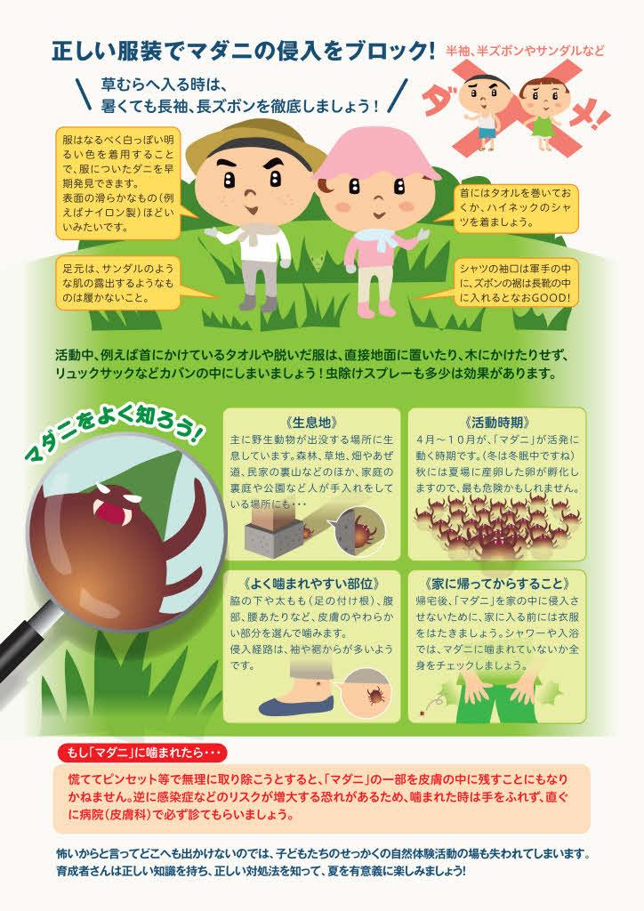 マダニ_001_page002.jpg