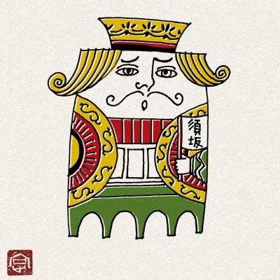 須坂 キャラ モンスター 信州須坂老舗百年會 農 八町きゅうり 伝統野菜 シルキー 須坂駅前