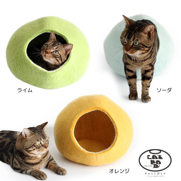 フェルト猫ハウス・猫ベッド「キャットポッド」