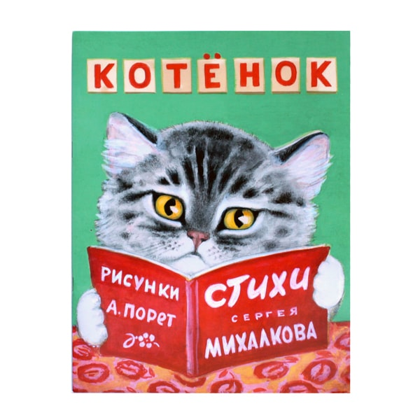 猫 子猫 絵本 ロシア