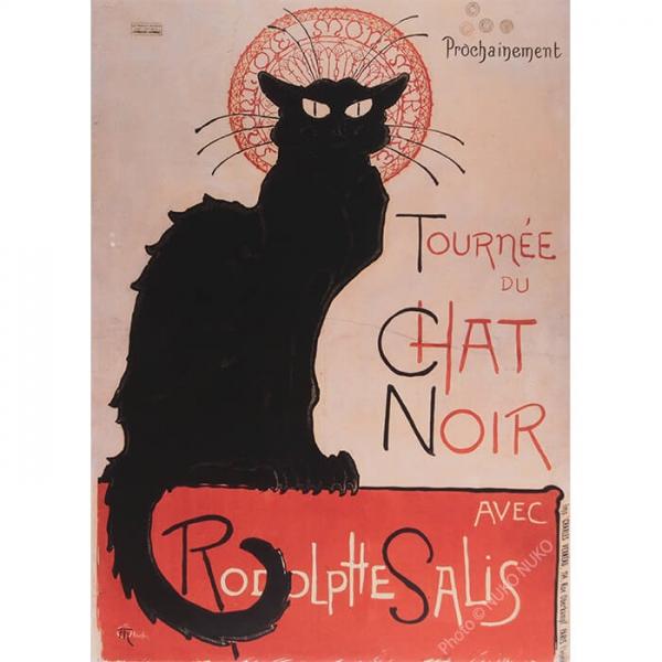 猫 ポスター おしゃれ 黒猫の巡業