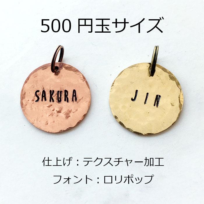 迷子札 SAKURAとJIN