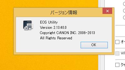 EOS Utilityがインストールできません。 - 先日念願 …