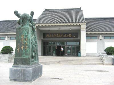 地道遺跡記念館