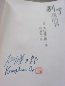 大江 健三郎 サイン