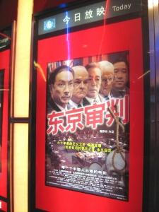 「東京裁判」2
