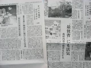 高橋茂男教授のルポ