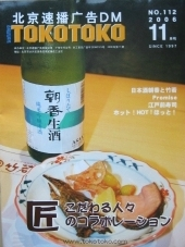 「TOKOTOKO」11月号