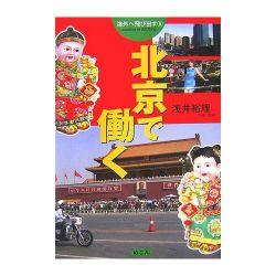 『北京で働く』