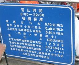 有料自転車置き場2
