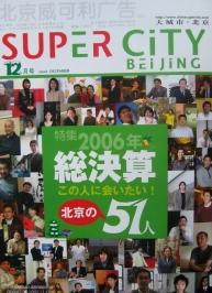 「スーパーシティ北京」