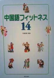 「中国語フィットネス14」