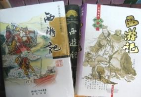 中国の『西遊記』