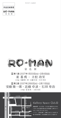 RO-MAN_1