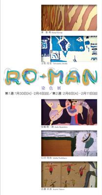 RO-MAN_2
